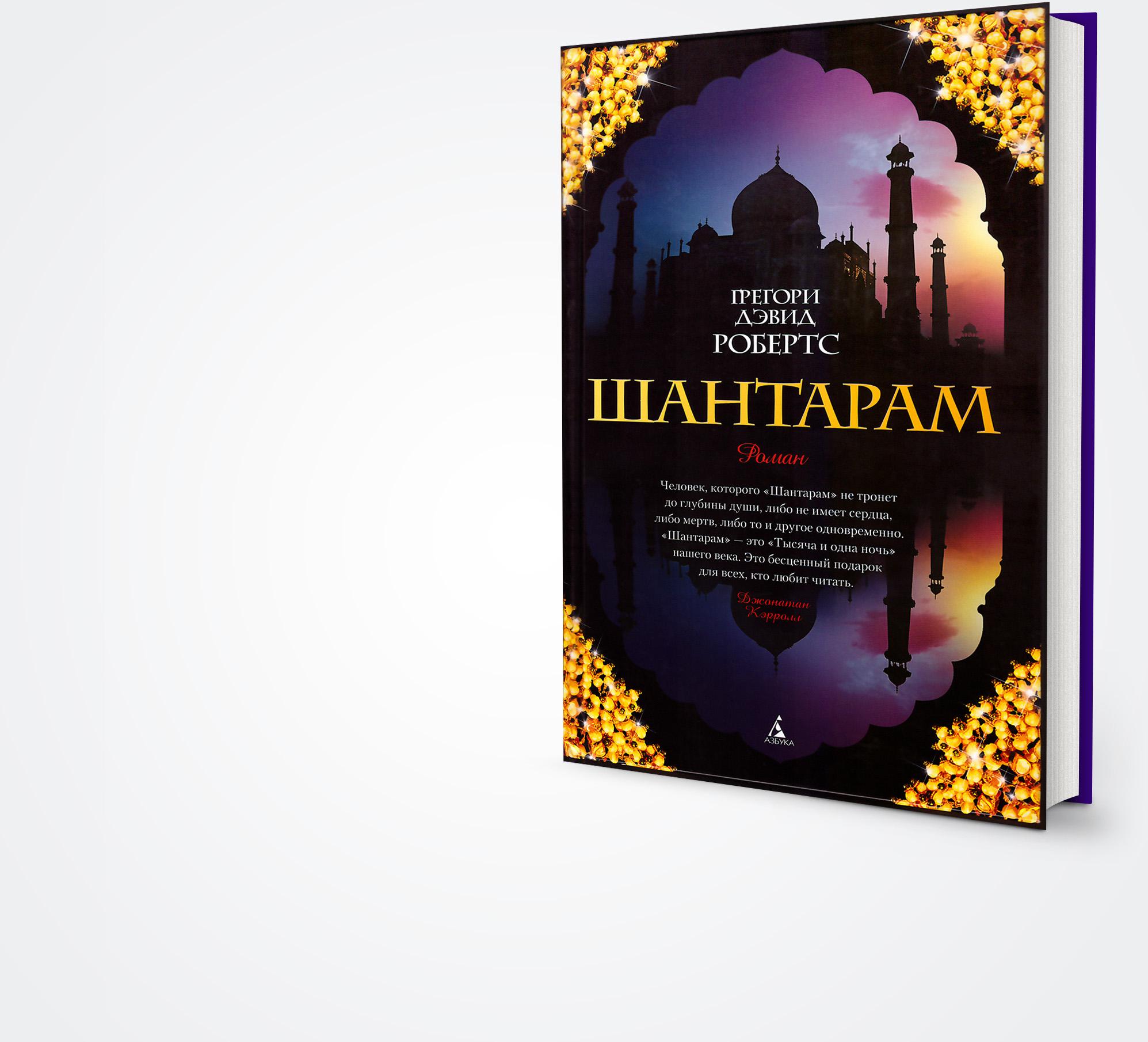 Скачать бесплатно книгу шантарам в формате